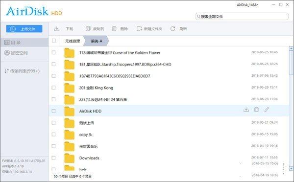 AirDisk HDD(DM云盘)下载