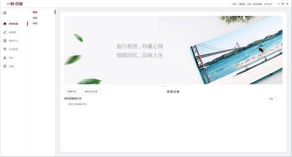 一刻印品专业设计软件下载