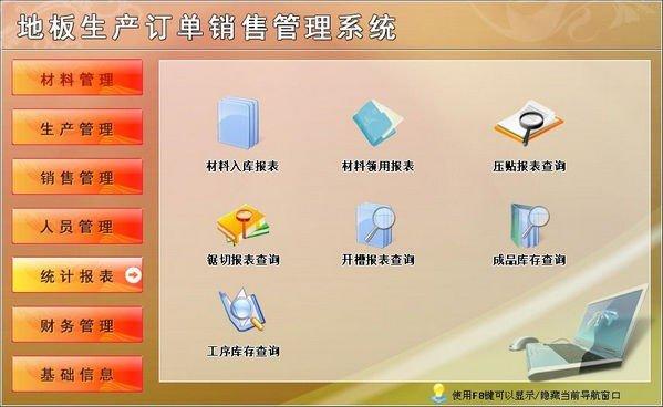 地板生产订单销售管理系统下载
