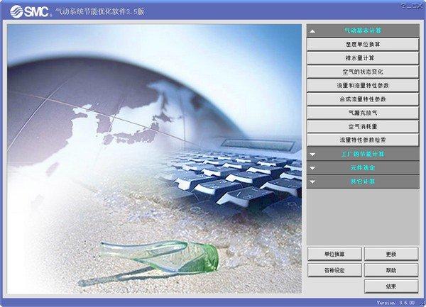 SMC气动系统节能优化软件下载