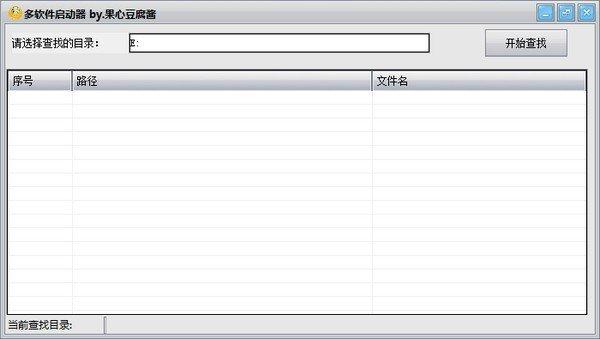 多软件启动器下载