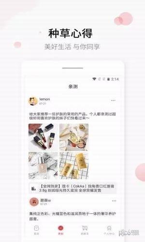 闺蜜惠app下载