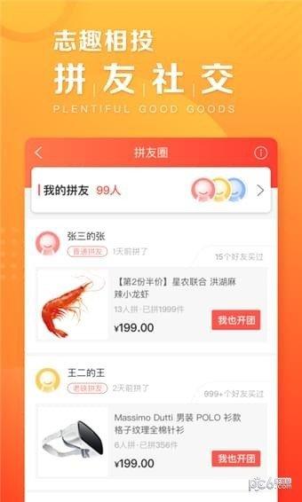 苏宁拼团app下载手机版
