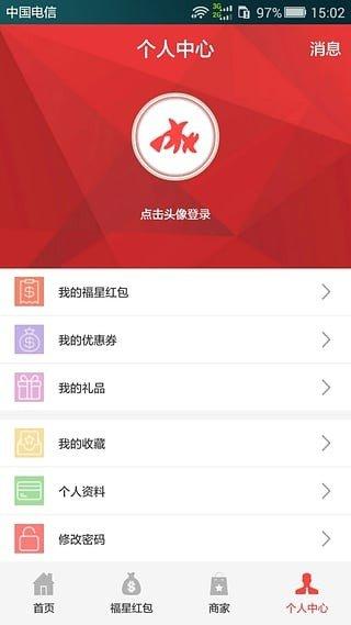 福满星城app下载
