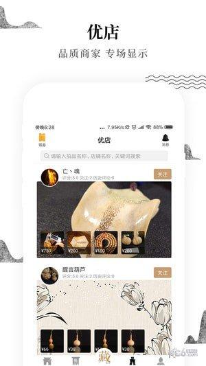 藏呗app下载