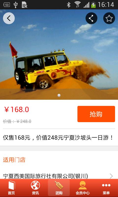宁夏旅游网
