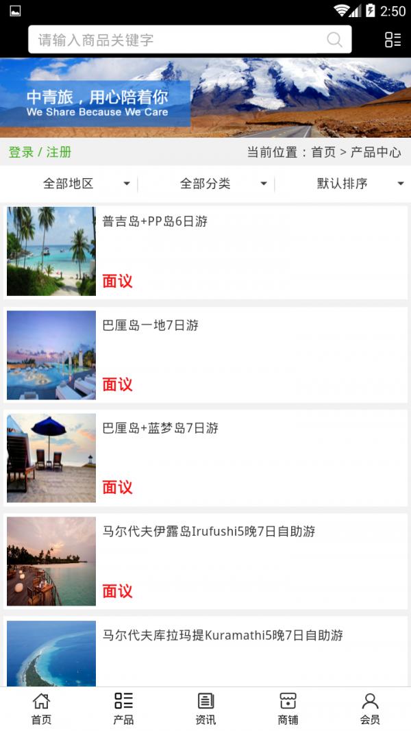 全国旅游行业平台