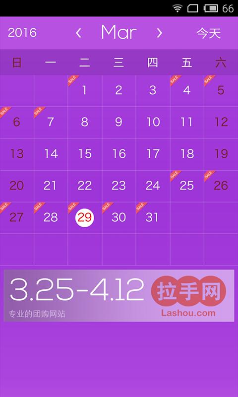趣购日历软件截图1