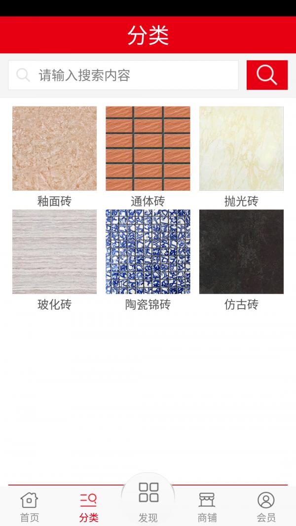粤东磁砖网