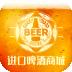 进口啤酒商城