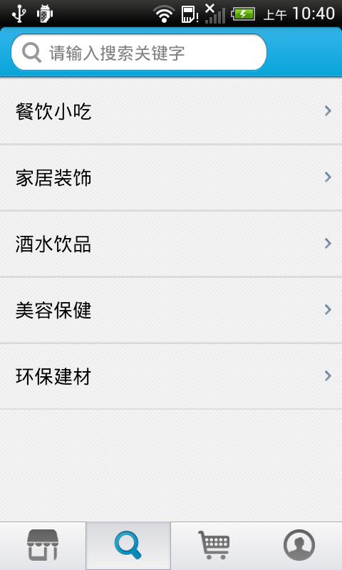 中国机遇网商城软件截图2