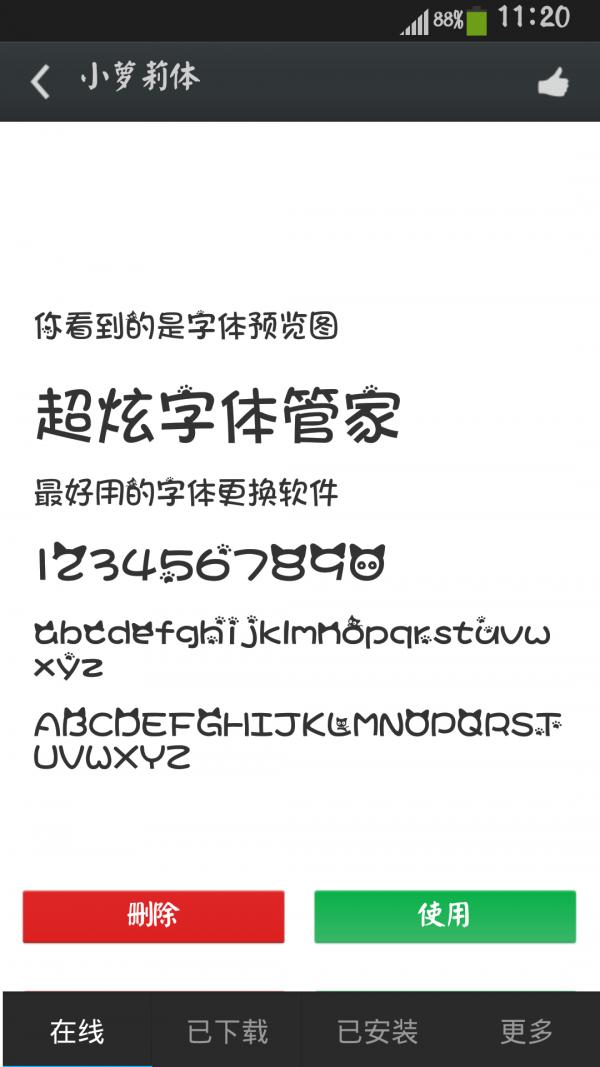超炫字体管家