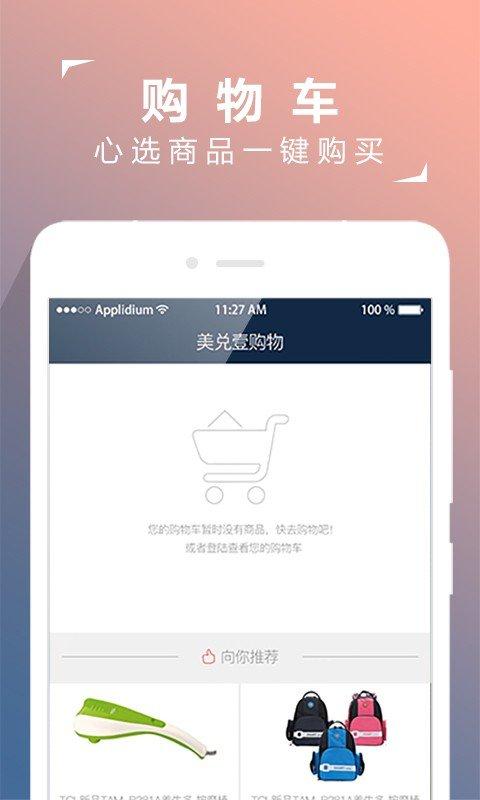 美兑壹购物软件截图3