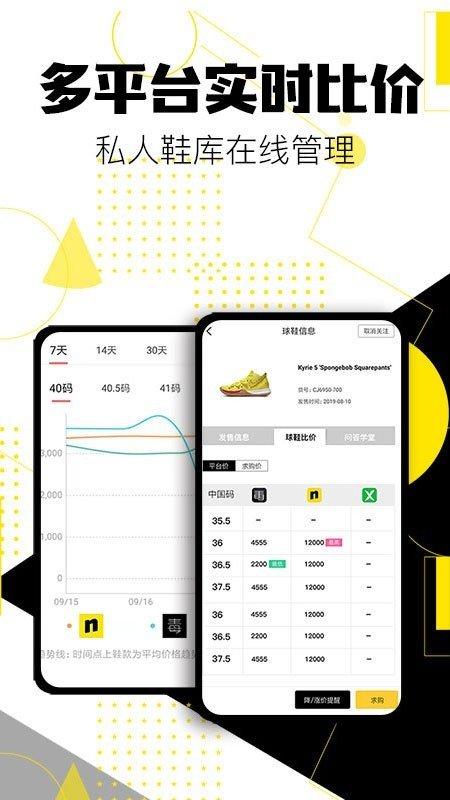 球鞋发售日历软件截图2