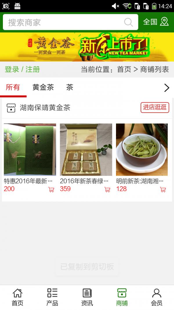 湖南保靖黄金茶