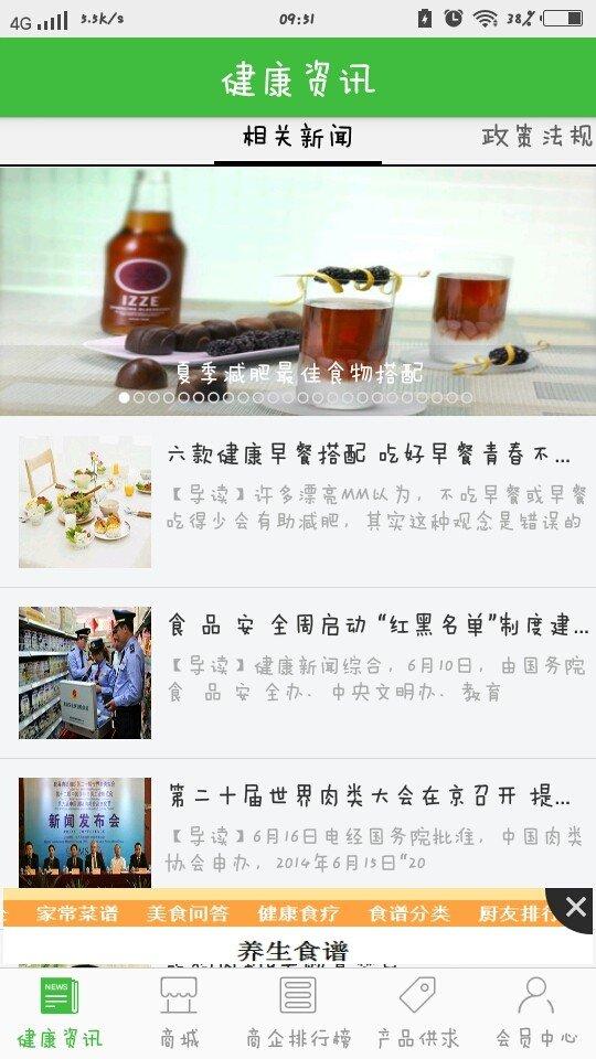 湛江健康平台