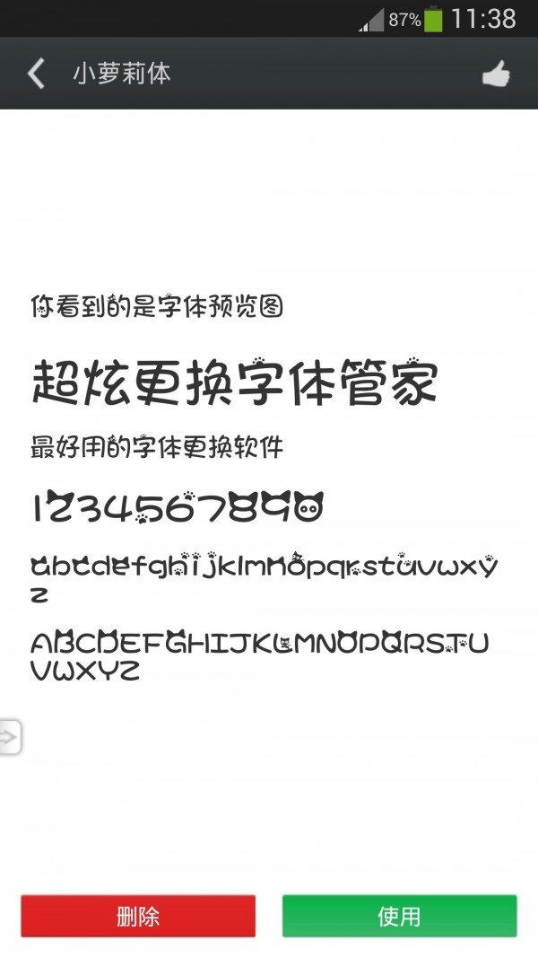超炫更换字体管家