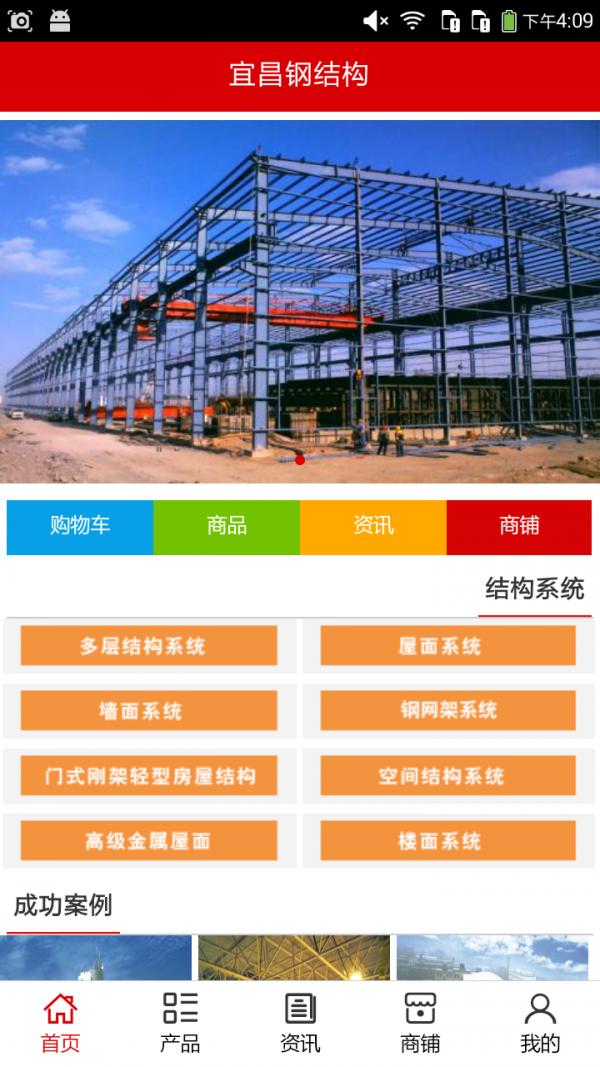 宜昌钢结构
