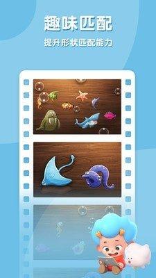 海洋拼拼乐软件截图1