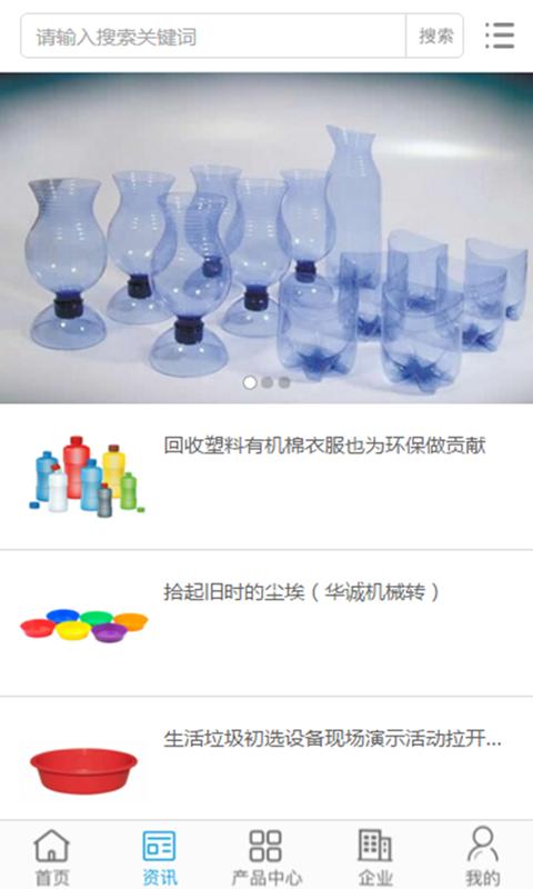 中国塑料交易平台