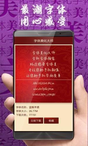 手机字体美化软件