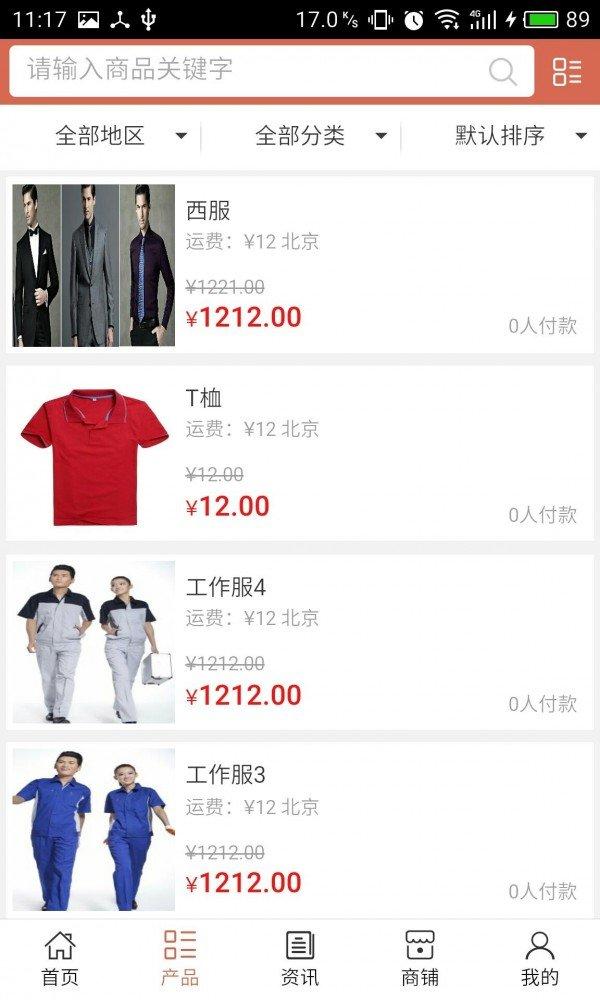 服装行业网