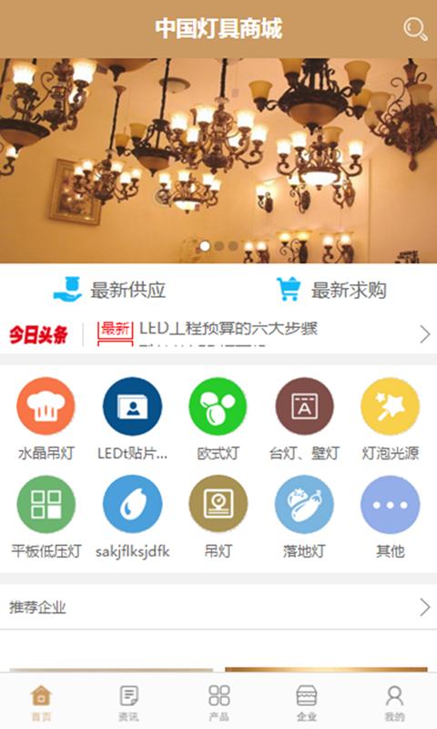 中国灯具商城