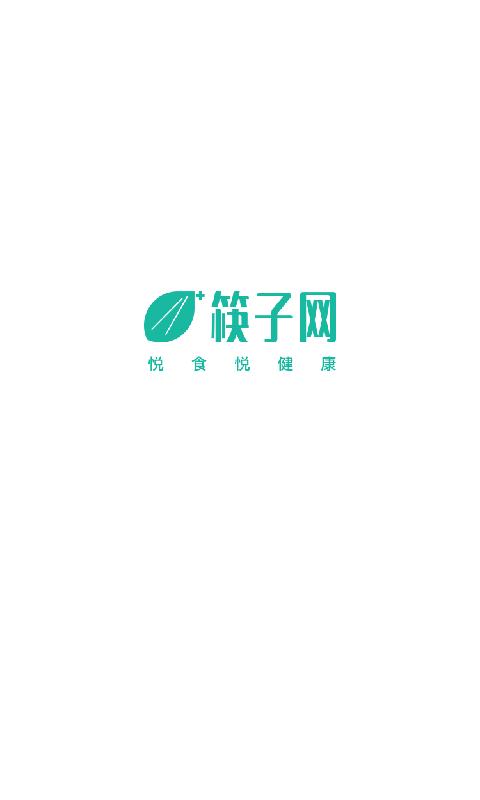 筷子健康软件截图3
