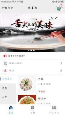 南粤炊事班软件截图3
