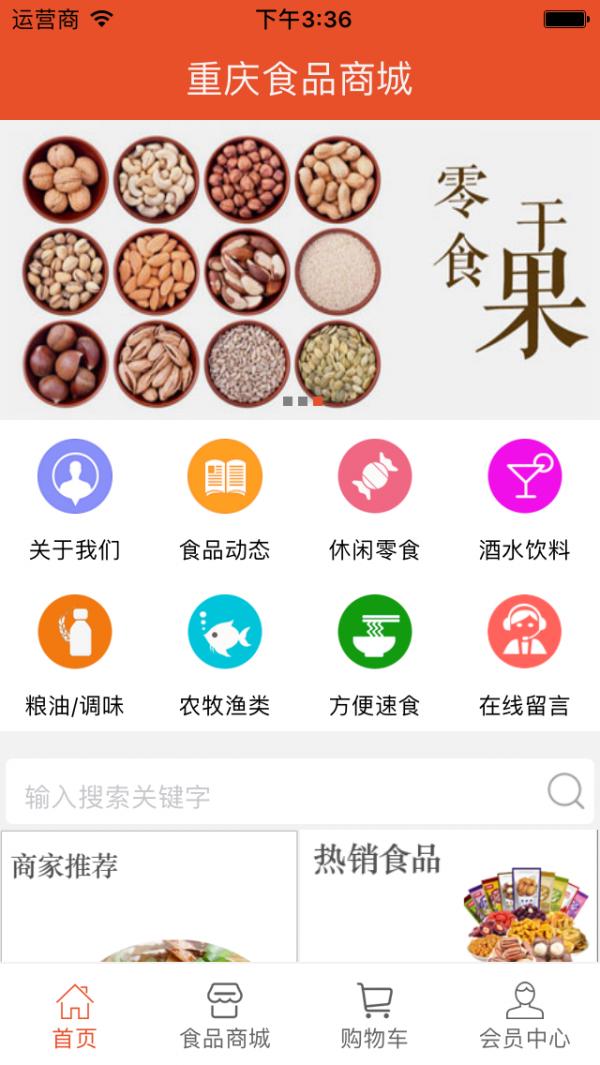 重庆食品商城