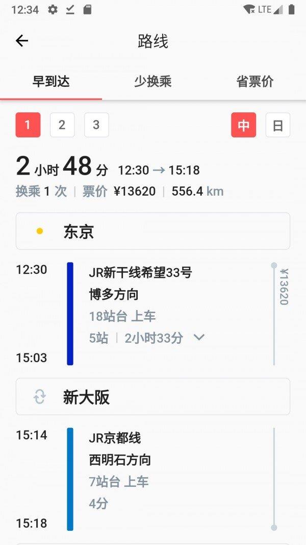 日本铁路通