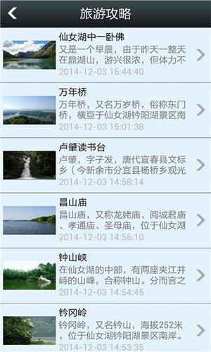 仙女湖旅游