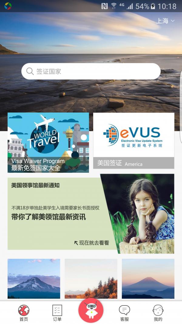 上海中信旅游