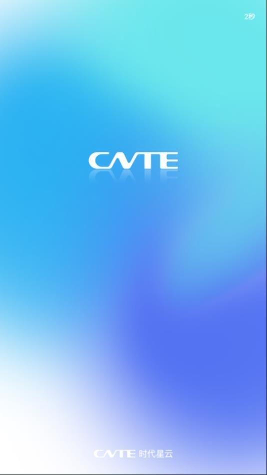 时代星云充电软件截图2
