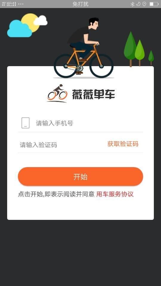 薇薇共享单车