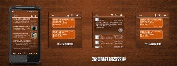 YFan全透明主题软件截图0
