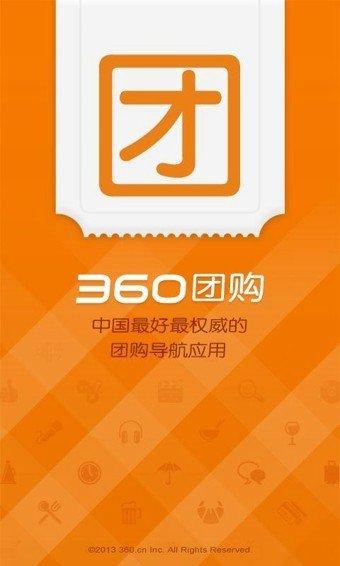 360团购软件截图1