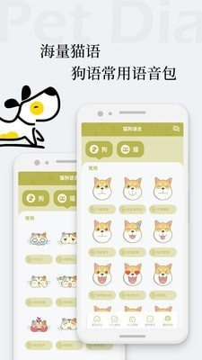 猫语狗语翻译交流器软件截图0
