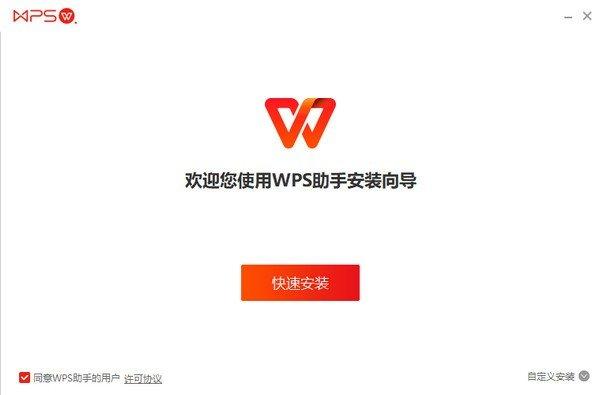 WPS助手下载