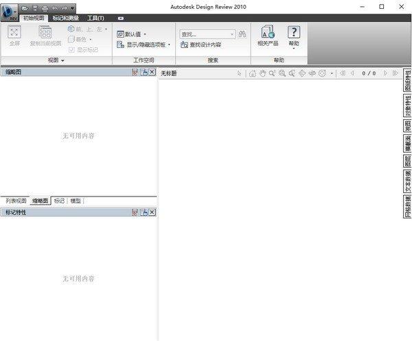 autodesk design review(cad图纸查看打印工具)