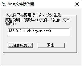 host文件修改器下载
