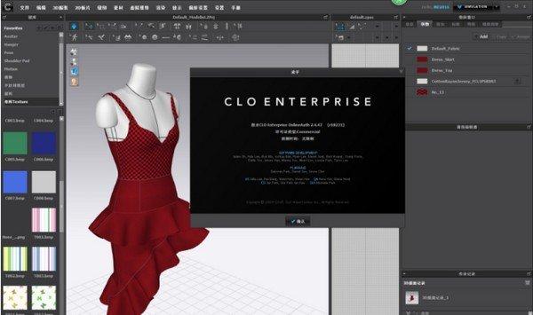 CLO Enterprise(服装设计软件)下载