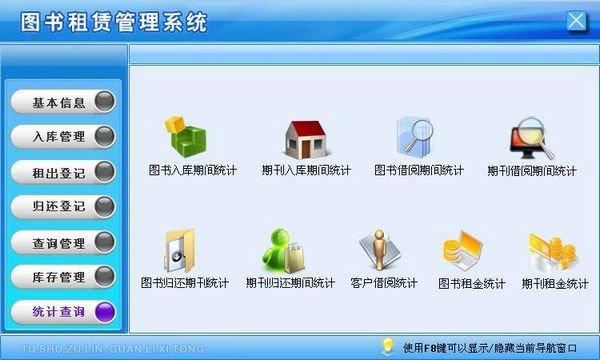 图书租赁管理系统