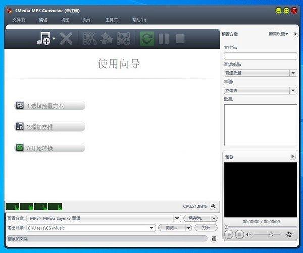 4Media MP3 Converter(MP3音频格式转换器)