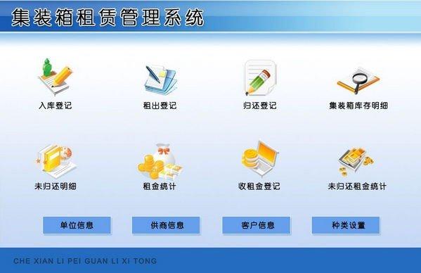 集装箱租赁管理系统