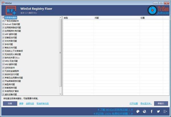 WinExt Registry Fixer(注册表修复工具)下载