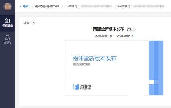 雨课堂课件PDF下载工具下载