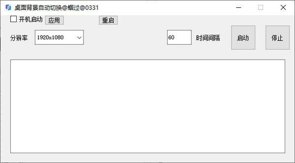 桌面背景自动切换下载