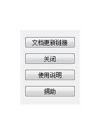 域链接更新工具