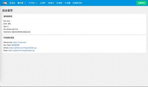 bbs-go(开源社区系统)下载